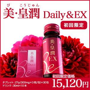 【初回限定価格】美・皇潤 Daily & EX