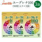 ユーグレナ100 3袋セット 約3ヶ月分 1袋90粒×3袋 ユーグレナ Super DHA サプリ ベースサプリ ミドリムシ 栄養素 ビタミン カルシウム 鉄 亜鉛 EPA 健康 クリルオイル 送料無料 エバーライフ 公式