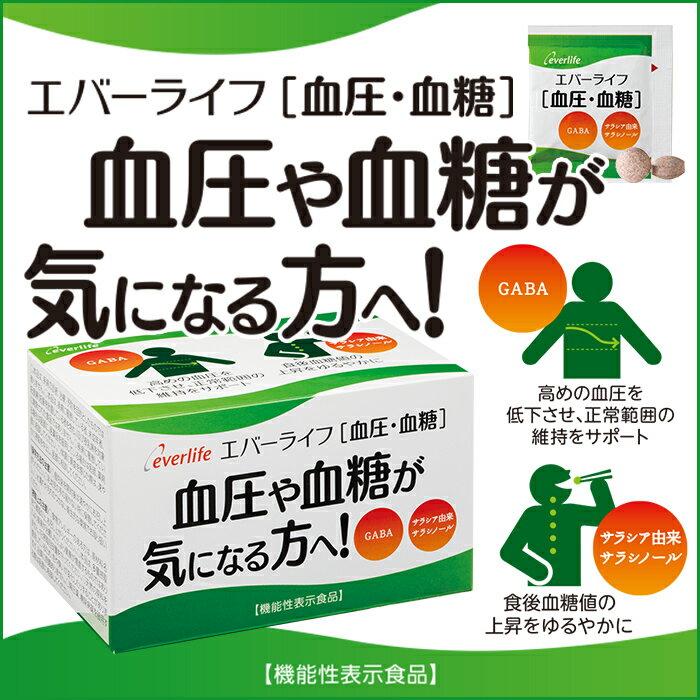 【初回限定価格】血圧血糖(けつあつけっとう) 1箱60粒(約1ヶ月分)