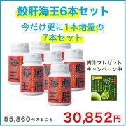 クーポン プレゼント スクワレン エバーライフ サプリメント リノレン アルコキシグリセロール ビタミン