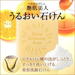 【毎月お届け定期】艶肌美人うるおい石けんヒアルロン酸フランス産ホワイトクレイマンダリン柑橘系