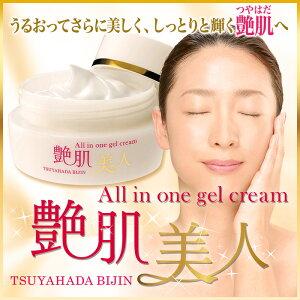 【初回限定価格】艶肌美人(つやはだびじん)オールインワンジェルクリーム