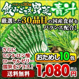 【初回限定価格】飲みごたえ野菜青汁 10包(約10日分)