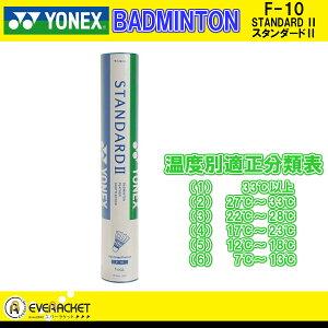 【お買い得商品】YONEX ヨネッ...