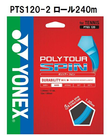 《スーパーSALE!9/2~9/7まで》ヨネックス YONEX PTS120-2 テニス ストリング(ロール他) ポリツアースピン120(240M) コバルトブルー 16FW