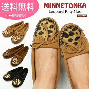 【MINNETONKAミネトンカ】LeopardKiltyMoc/レオパードキルティーモック343F,347F,349Fモカシン豹柄スエードリボン(レディース)【あす楽対応】