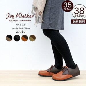 Joy Walker 110S