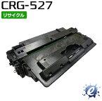 【期間限定】【リサイクルトナー】 トナーカートリッジ 527 / CRG-527 キャノン用 (即納再生品)