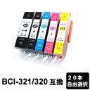 BCI-321+320/5MP【20本セット・色選択自由】【互換インク】