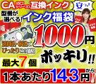 キャノン千円福袋