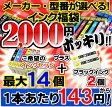 インク福袋 1本あたり143円〜 互換インク福袋 インクカートリッジ いんく福袋 インク福袋