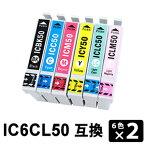 【特価】IC6CL50 IC50 【6色パック×2セット】【互換インク】