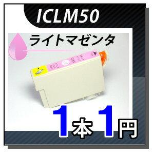 【1本1円!!互換インク】 ICLM50 ライトマゼンタ 1本 互換インク ICチップ付 【お1人様1日1個限りのサービス提供品】