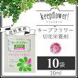 切花栄養剤 キープ・フラワー 小袋10ml (10袋)フジ日本精糖株式会社