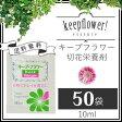 切花栄養剤 キープ・フラワー 小袋10ml (50袋)フジ日本精糖株式会社