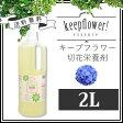 切花栄養剤 キープ・フラワー 2Lフジ日本精糖株式会社