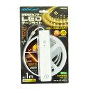 乾電池式センサーLEDテープライト OL-601L(電球色)オンロード OnLord 人感センサー 明暗センサー