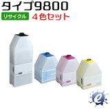 4色セットタイプ9800【RE】