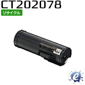 【リサイクルトナー】 CT202078 大容量 フジゼロックス用 (即納再生品) 【沖縄・離島 お届け不可】