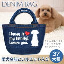 【名入れ 愛犬 デニムバッグ】ラバーズ デニムバッグ お散歩バッグ お散歩