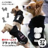 【父の日 ギフト】【愛犬用】愛犬ネーム入り ブラック パーカー /犬 パーカー/名前入り 犬服/お散歩 犬グッズ/犬 雑貨/【楽ギフ_名入れ】【楽ギフ_包装】【ママ、パパとペアルックできます。】