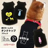 【父の日 ギフト】【愛犬用】愛犬ネーム入りタンクトップ ブラック/名前入り犬服 ドッグウェア /犬の洋服 黒【楽ギフ_名入れ】【楽ギフ_包装】【ママ、パパとペアルックできます。】