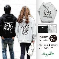 【オーナー用】愛犬ネーム入り DOG LIFE ミドルパーカー[オリジナルグッズのエブリーペット]