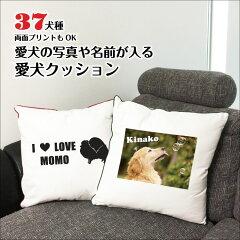 ●クッション/愛犬ネーム&写真入りクッション/ふわふわクッション!お部屋やリビング!車内にも!好きな場所に大好きな愛犬クッションを♪[オリジナルグッズのエブリーペット]