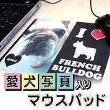 ● ペット 名入れ 写真入り 犬 マウスパッド マウスパッド デスク 仕事 犬用品 犬グッズ 犬雑貨 ギフト プレゼント ペット