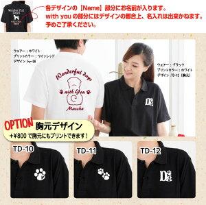 【名入れ】【オーナー用】愛犬ネーム入りポロシャツ(Honeyデザイン)【楽ギフ_包装】