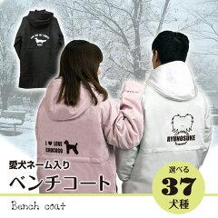【オーナー用】愛犬ネーム入り ベンチコート /名入れOK/プレゼント包装可[オリジナルグッズのエブリーペット]