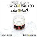 北海道純馬油クリーム(馬油100%)‐KH762006