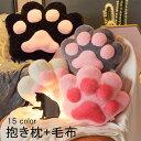 抱き枕 毛布 両用 もこもこ 肉球 ネコ ギフト 誕生日 クリスマス 肌触り かわいい 爪 猫の足 春秋 女の子 サンゴフリース 暖かい ec004t2t2t2