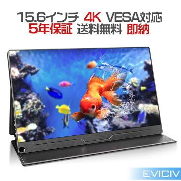 【4年間延長保証!】EVICIV モバイルモニター 15.6インチ 4k UHD 1000:1 ディスプレイ AdobeRGB 100%/IPSパネル/USB Type-C/標準HDMI/mini DP/OTG/スリーブケース付 3.5mmイヤホンジャック 在宅勤務 送料無料 PSE認証 日本語取説 3年+1年間保証 EVCJP-59201