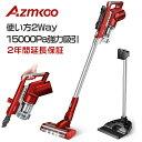AZMKOO 掃除機 コードレス 15000Pa強吸引力 強弱切替可能