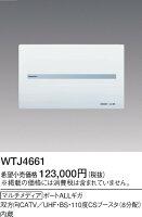 パナソニック[マルチメディア]ポートS(10/100MスイッチングHUB)(8分配機能付双方向CATV/UHF・BS・110度CSブースタ)(光コンセント)【WTJ5686】