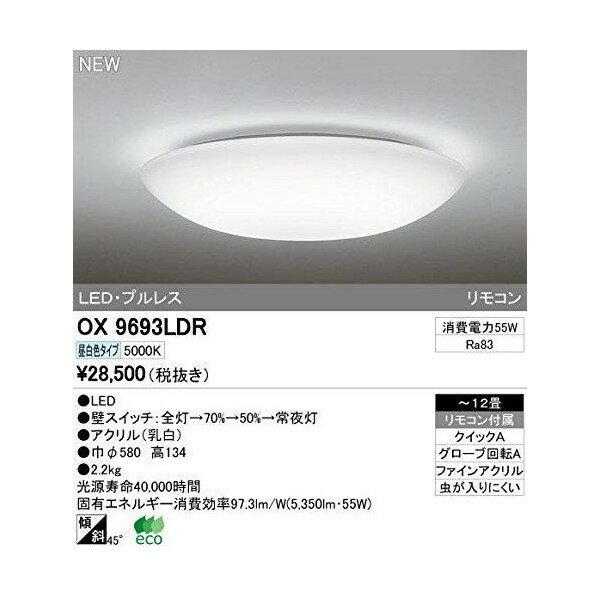 オーデリック OX9693LDRS