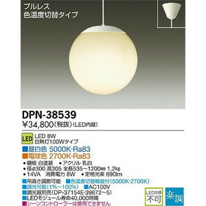 大光電気 ダイコー  LEDペンダント 調光調色タイプDPN-38539 DPN-38539SS