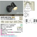 コイズミ照明(AS)人感センサ付LED防雨型スポットライト【AUE64...