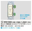 パナソニック  ガス当番 LPガス用 フルカラー埋込ガス警報器 (DC24Vプラグ式)用コンセント 【WN1908】Panasonic