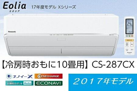 パナソニック エアコン Xシリーズ CS-287CX-W:イービレッジ