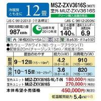 三菱電機住宅用エアコン【MSZ-ZXV2516】