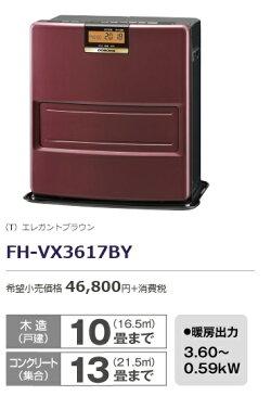 コロナ VXシリーズ 石油ファンヒーター エレガントブラウン 木造10畳まで FH-VX3617BY-T