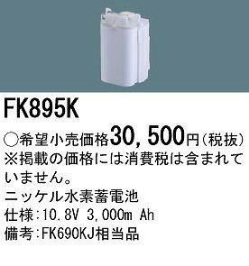パナソニック 誘導灯・非常用照明器具・信号装置交換電池 【FK895K】