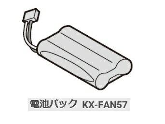 パナソニック ワイヤレスモニター子機用電池パック KX-FAN57 Panasonic