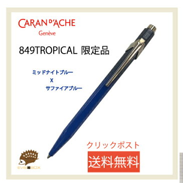 送料無料【CARANDACHE(カランダッシュ)】 849 TROPICAL トロピカルボールペン 限定品