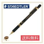 再入荷!送料無料【STAEDTLER/ステッドラー】925 35 シャープペンシル0.5mm  限定品/ ディズニーデザイン