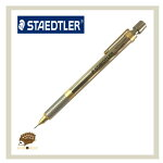 【STAEDTLER/ステッドラー】925-35 リミテッド シャープペンシル0.5mm  海外限定色 (シャンパンゴールド) 【限定品】【お祝い】