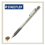【STAEDTLER/ステッドラー】925-35 リミテッド シャープペンシル0.5mm 海外限定色 (スノーホワイト) 【限定品】【お祝い】