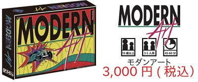 【店長の趣味】モダンアート 日本語版【海外ボードゲーム】